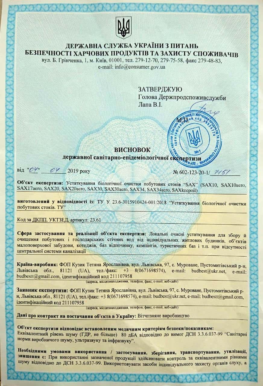 сертифікат санстанція1