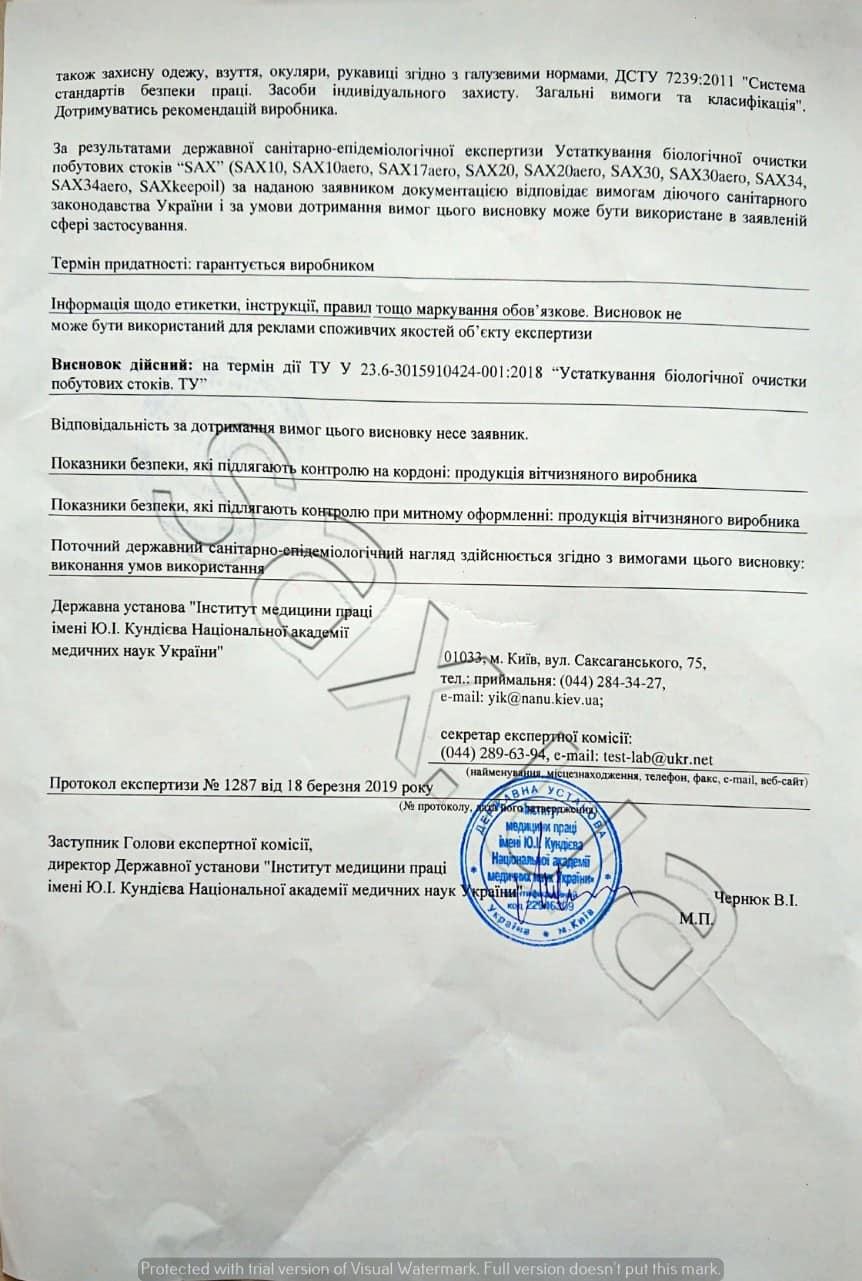 сертифікат санстанція2